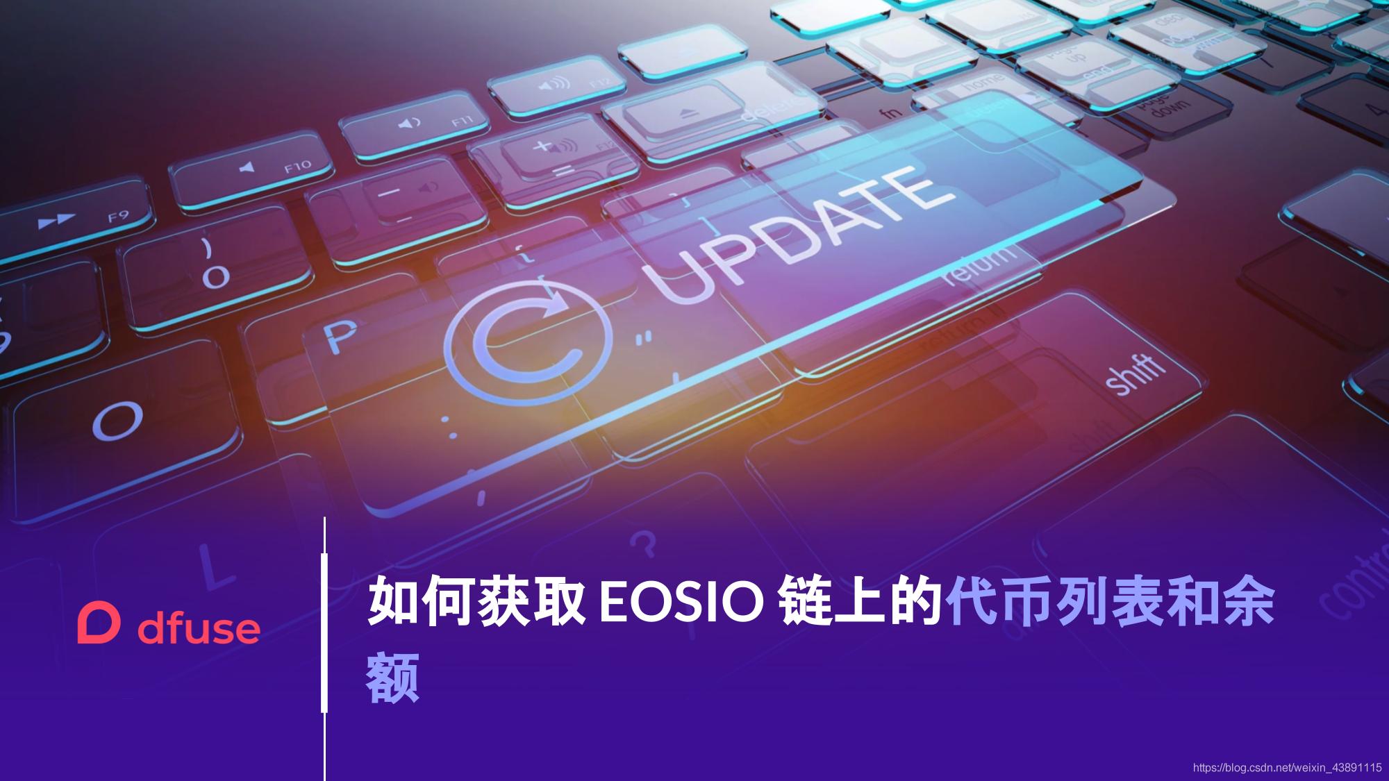 如何获取 EOSIO 链上的代币列表和余额