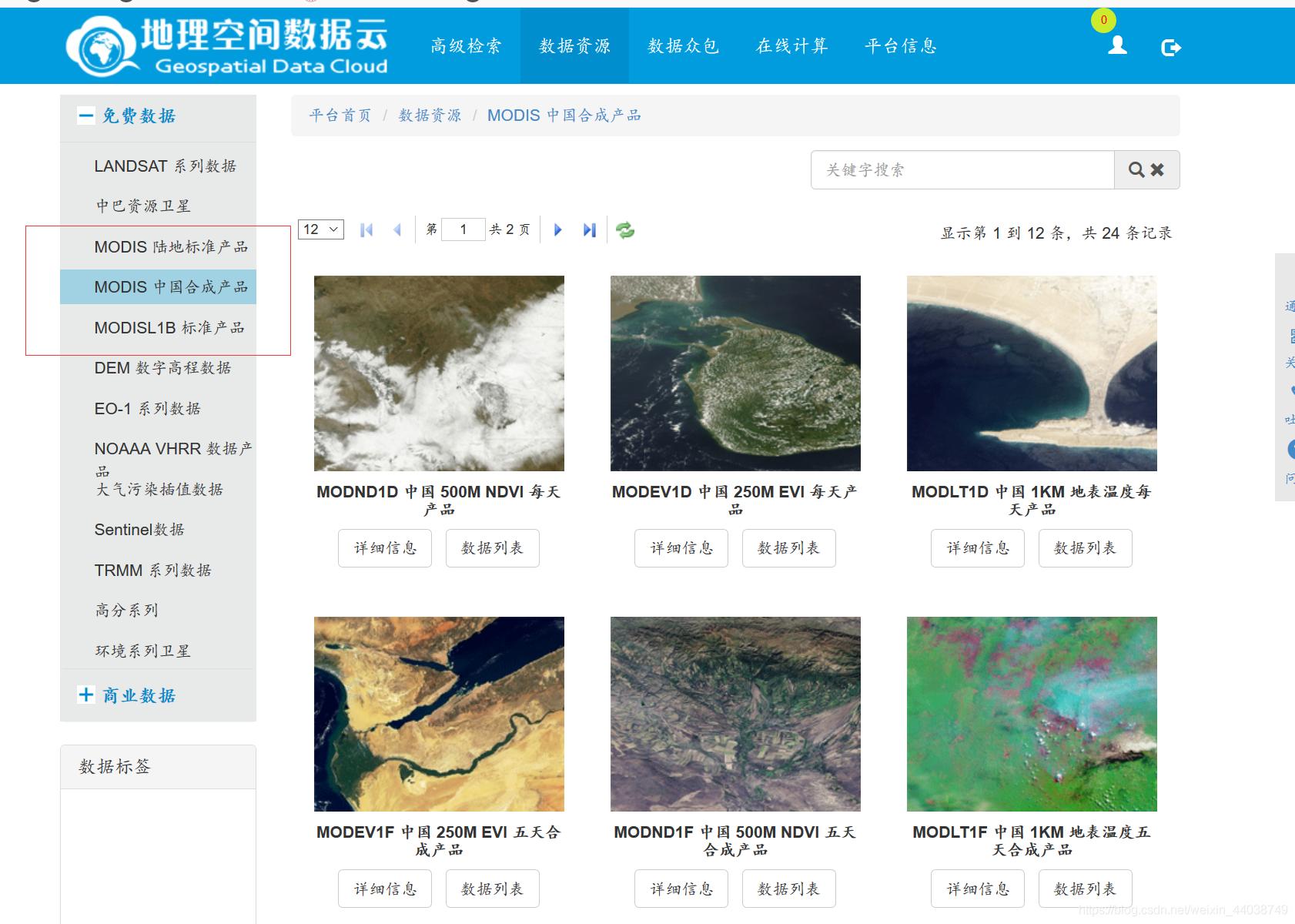 地理空间数据云MODIS数据页面截图