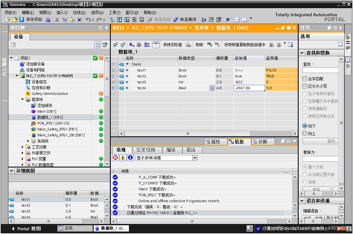 在博图中创建数据库DB2,如图所示,包含2个布尔量,一个int型变量,一个real型变量,地址分别为DB2.DBX0.0,DB2.DBX0.1,DB2.DBW2,DB2.DBD4
