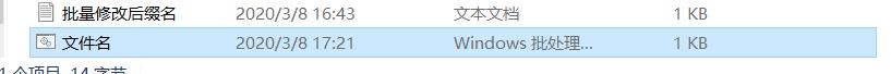 这里的.bat文件是window批处理文件