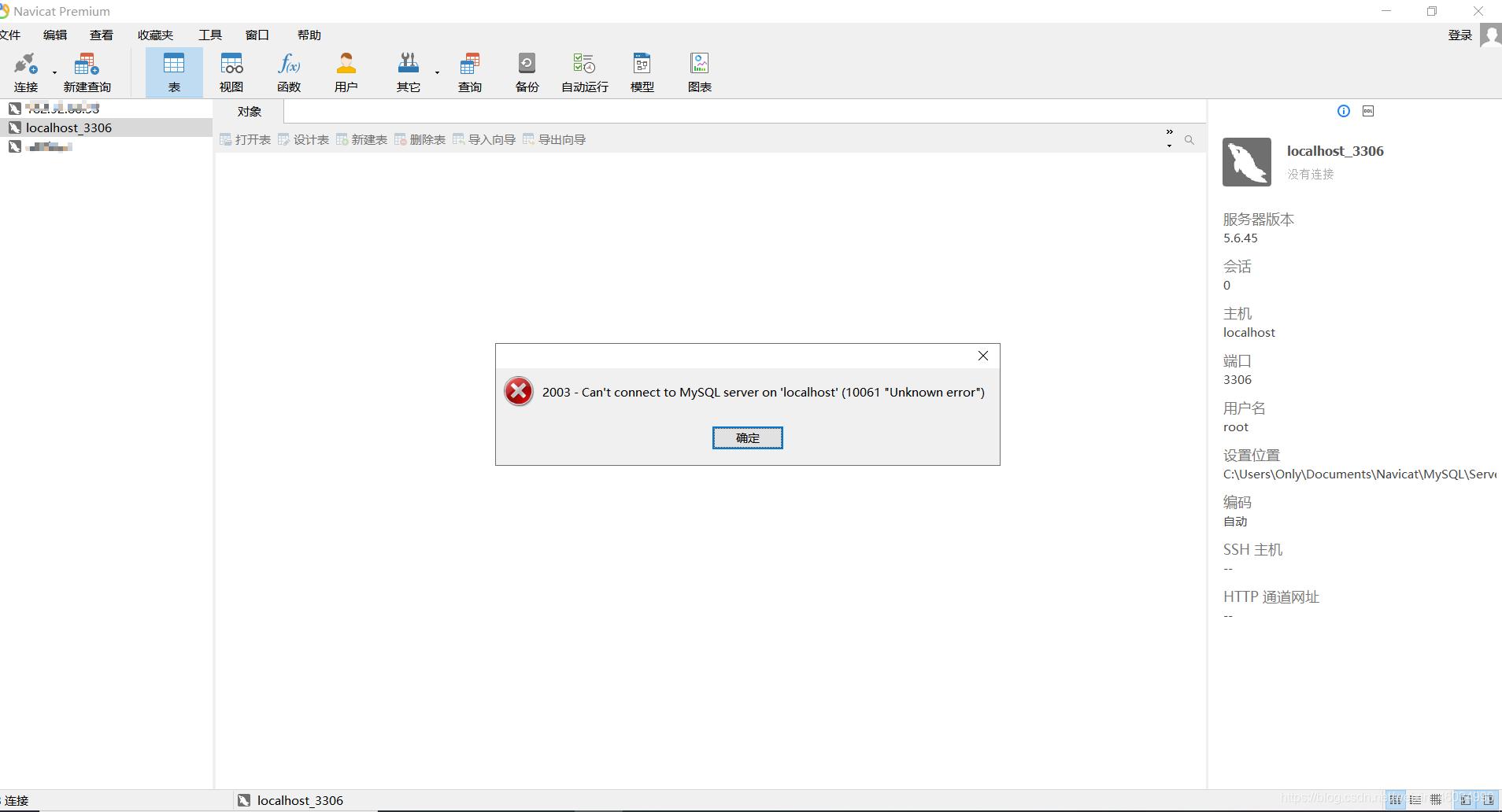 无法连接MySQL服务