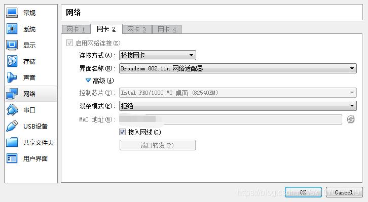 VirtualBox的虚拟机网络设置