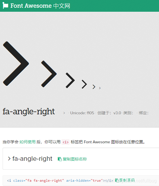 Font Awesone图标