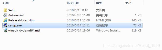 SDK安装文件