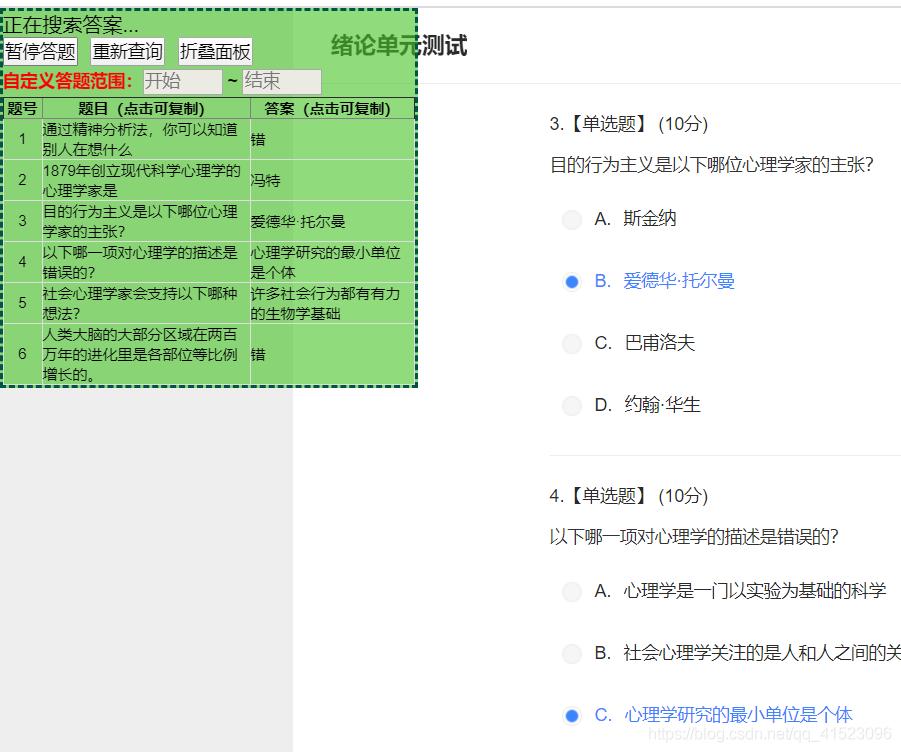 【无门槛】超星尔雅刷课考试脚本代码(插件全自动版 2020最新)面试TwcatLtree-
