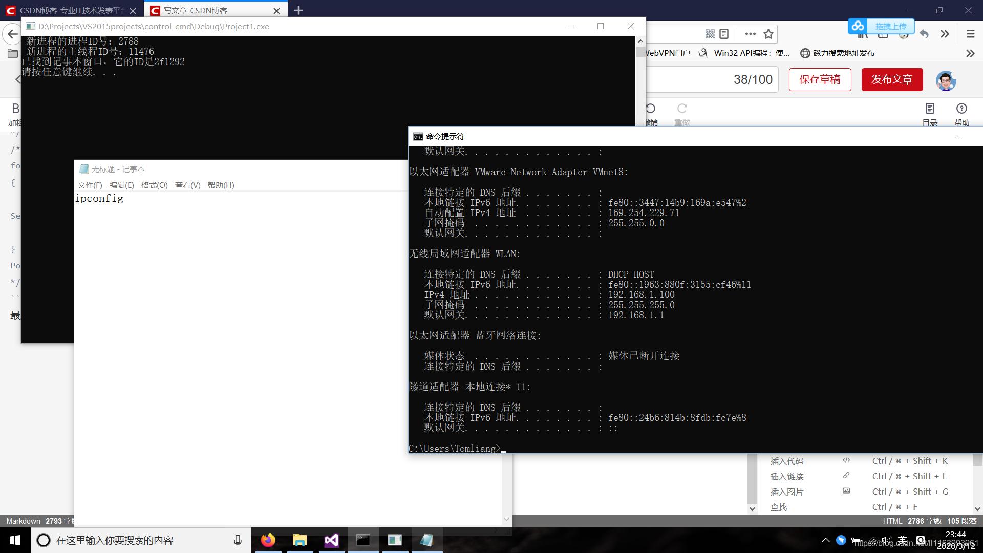 C语言向cmd窗口多次发送字符跨程序执行命令