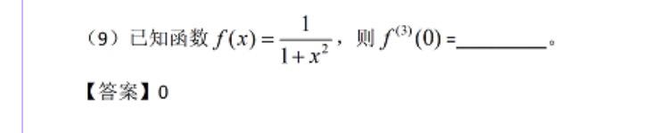 17年数学一真题