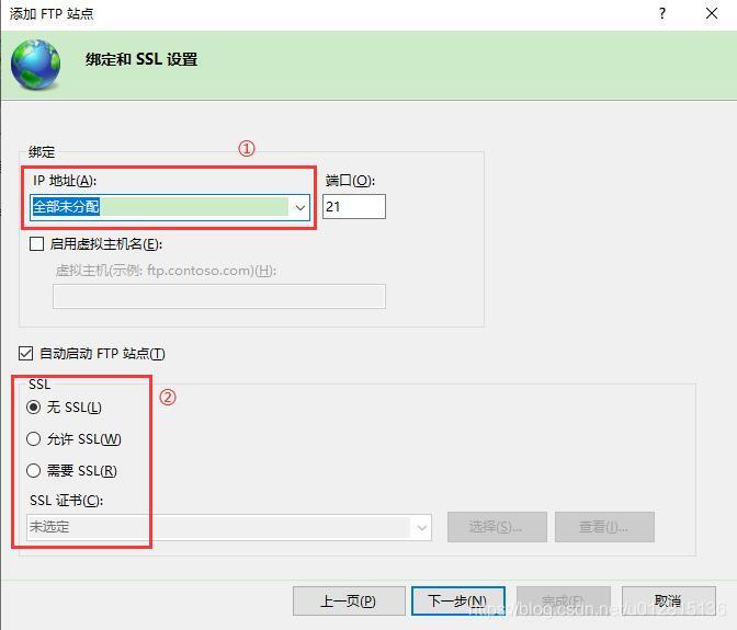 绑定地址及SSL设置