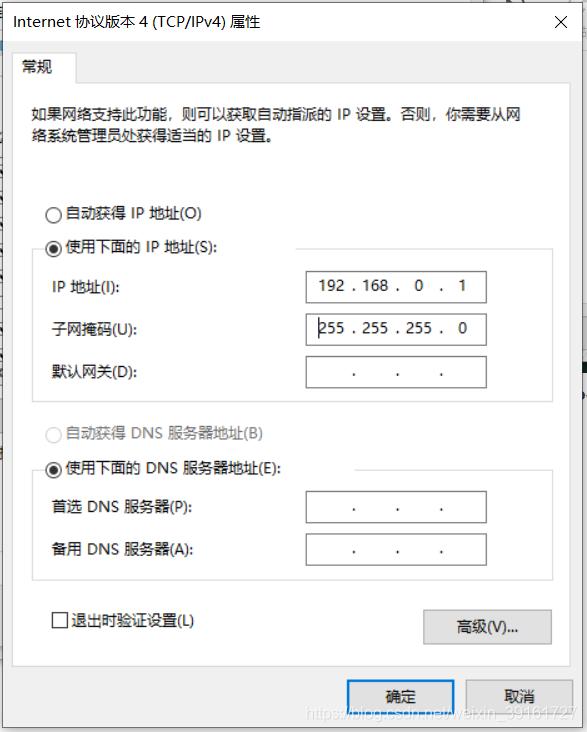 手动修改IP地址