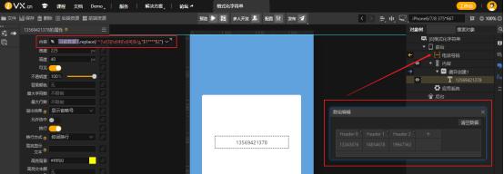 ivx编辑器教程 使用ivx实现字符串格式化的经验总结