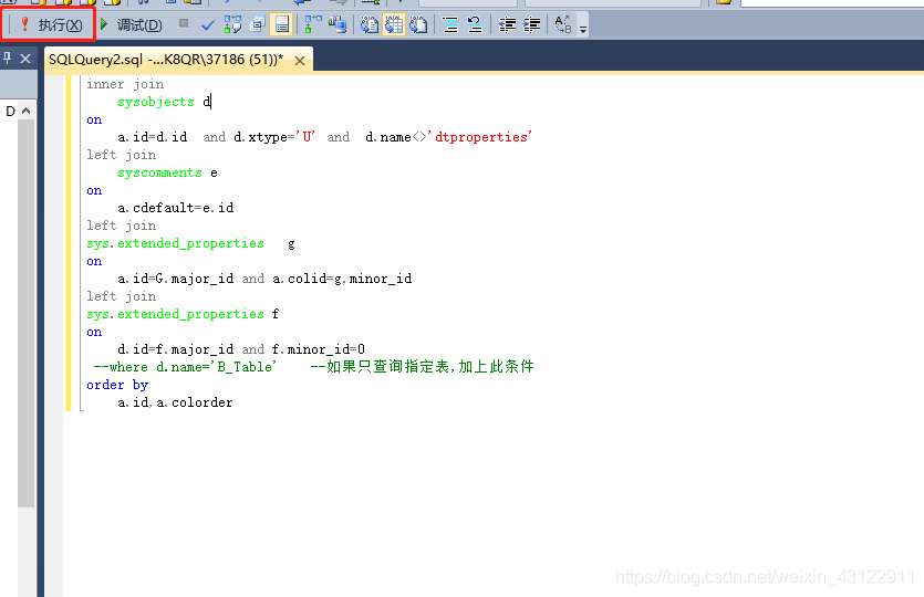 SQL查询语句