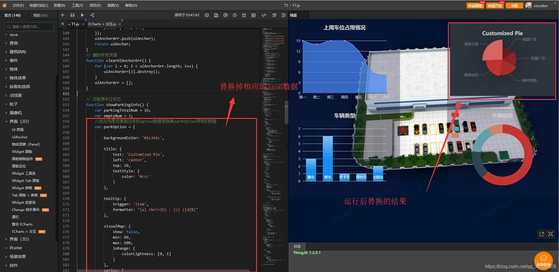 ThingJS在线开发平台