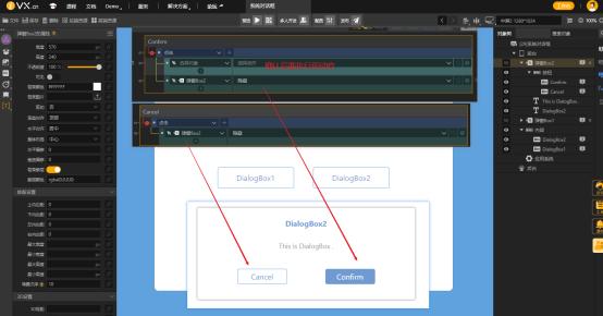 ivx编辑器教程 使用ivx实现弹窗效果的经验总结