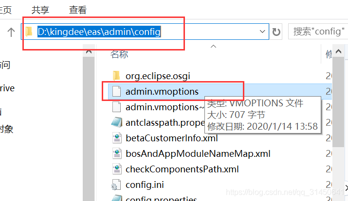 找到kingdee\eas\admin\config\admin.vmoptions文件