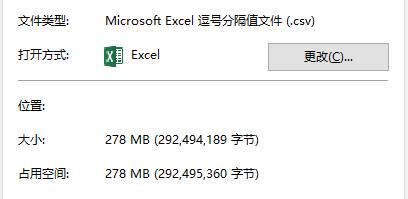 Alt 生成的csv文件占用的空间大小。