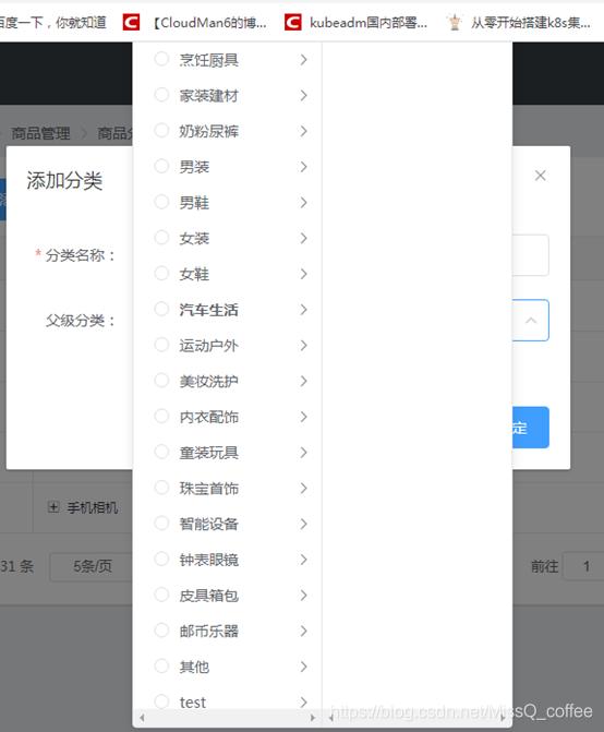 渲染的级联选择器撑满了整个页面高度