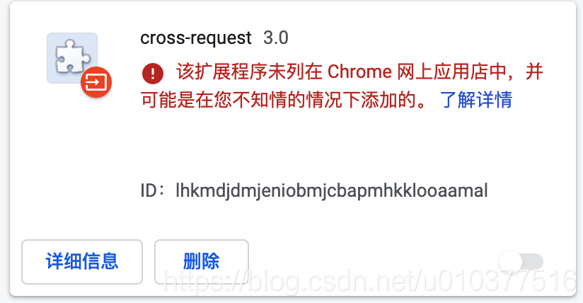 《cross-request - chrome插件无效解决办法》