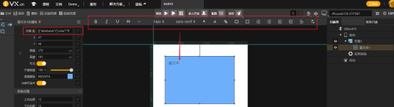 ivx编辑器教程  使用ivx中富文本组件的经验总结