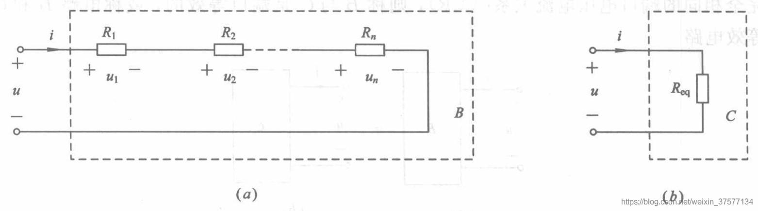 电阻的串联等效