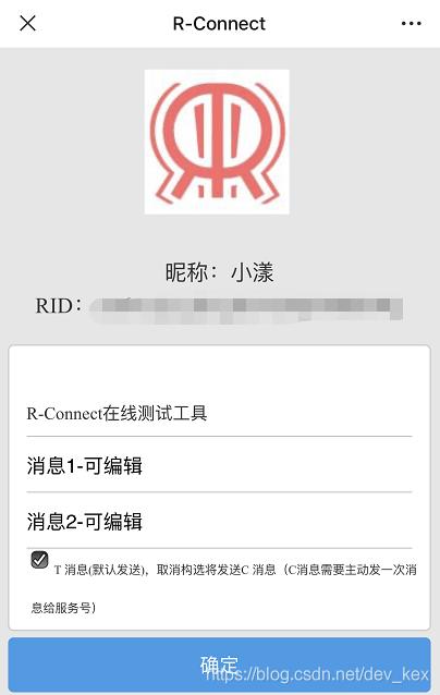 RPA开发利器,R-Connect 人机交互解决方案插图(4)
