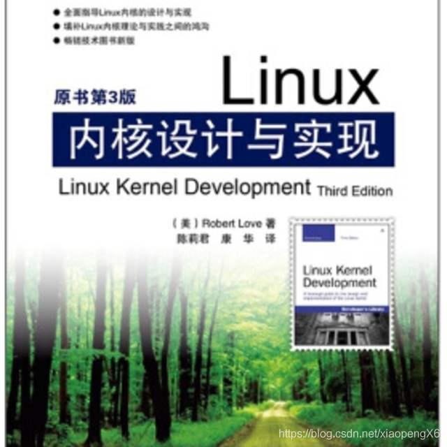 Linux内核的设计与实现