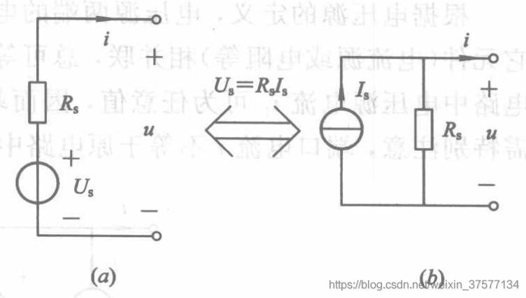 实际电源的等效电路模型及互换