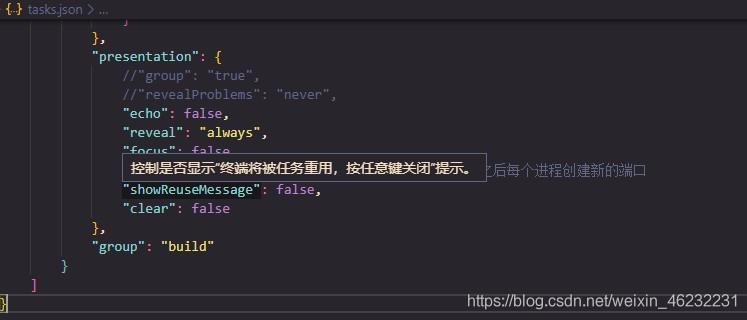 task.json文件配置