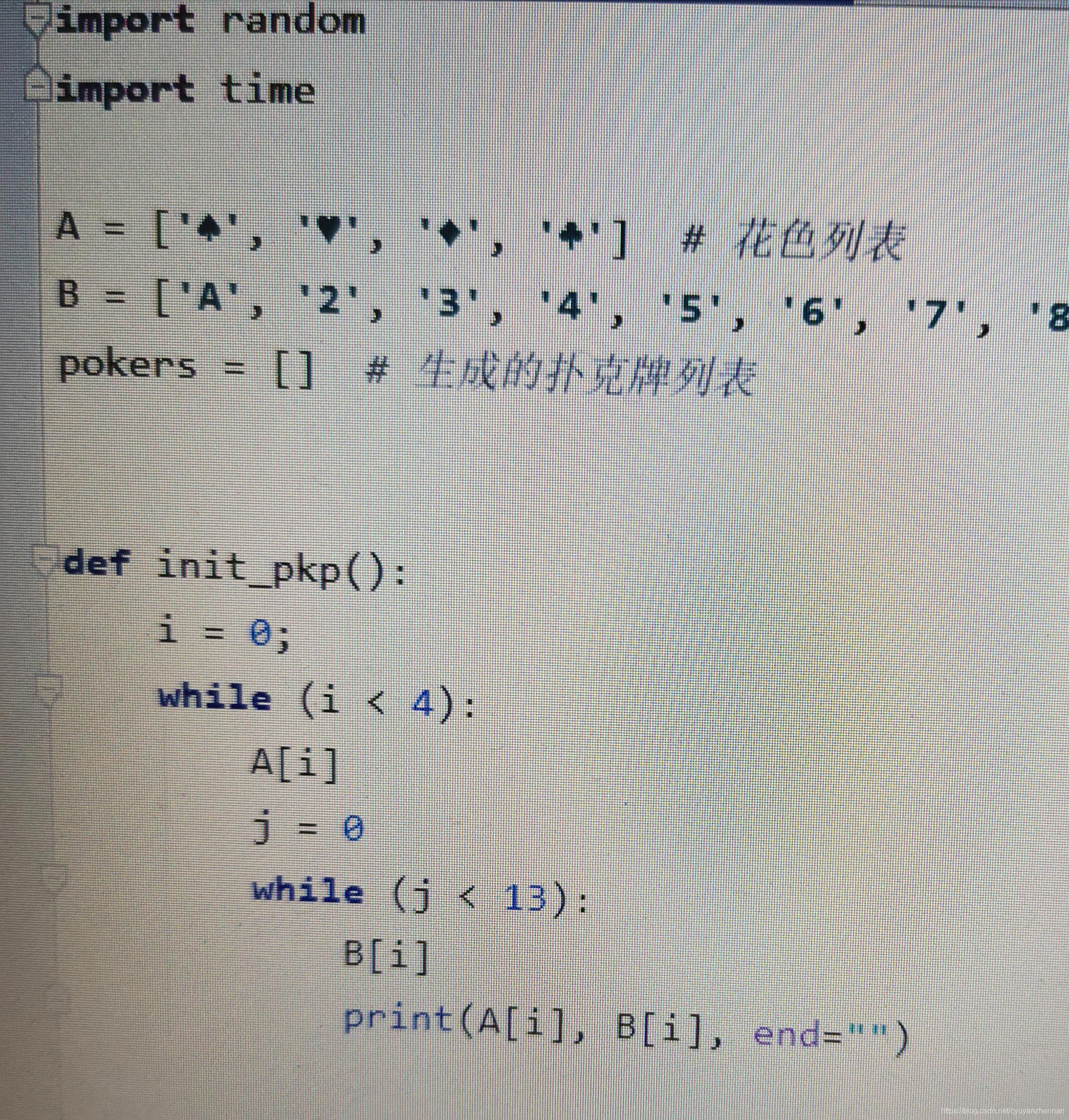 python程序这里怎么写一个洗牌程序,怎么把大小王加进去,最后还要给4个进行发牌。麻烦看见的帮一下,谢谢!