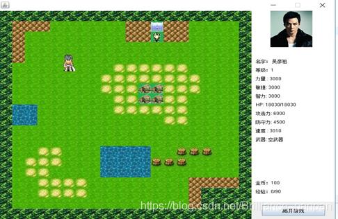 图4-1 游戏初始化界面