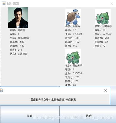 图4-3 人物战斗画面
