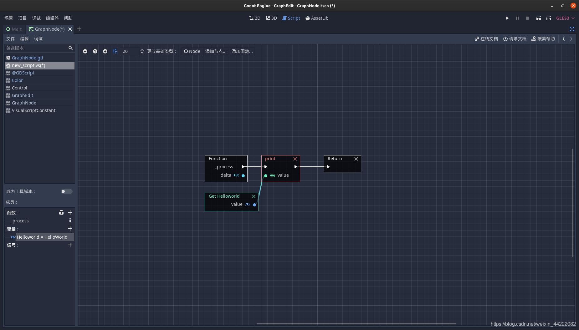 Godot的VisualScript