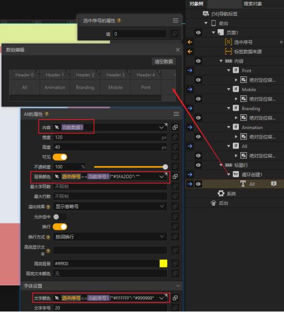 ivx编辑器教程使用ivx实现标签导航的经验总结