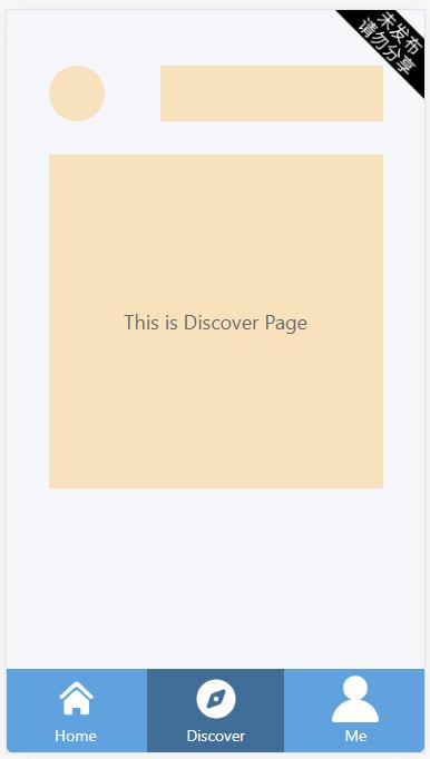 ivx编辑器教程 使用ivx实现页面导航的经验总结