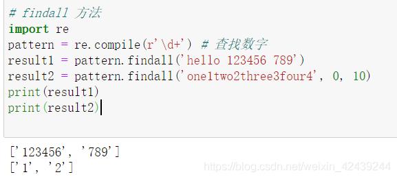 正则表达式使用系列(四)findall 方法