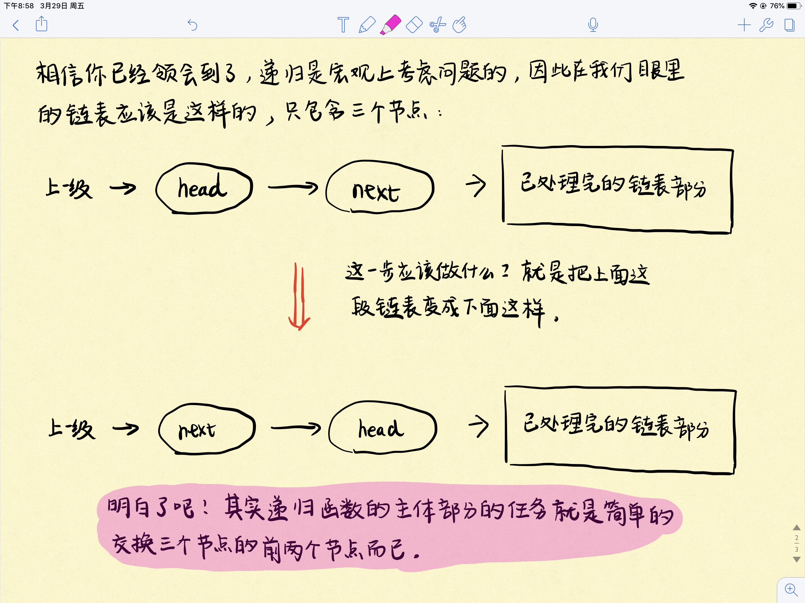 转载:三道题套路解决递归问题
