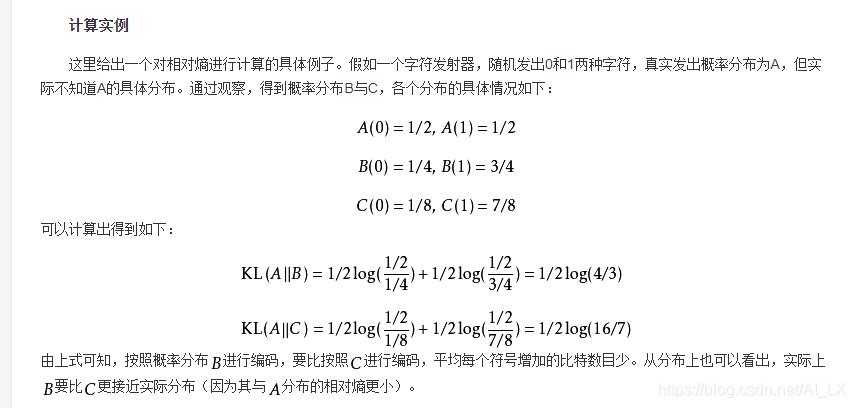 这里给出一个对相对熵进行计算的具体例子。假如一个字符发射器,随机发出0和1两种字符,真实发出概率分布为A,但实际不知道A的具体分布。通过观察,得到概率分布B与C,各个分布的具体情况如下:![在这里插入图片描述](https://img-blog.csdnimg.cn/20200329091107507.png)