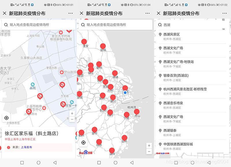 详情信息、城市点位、地图查询