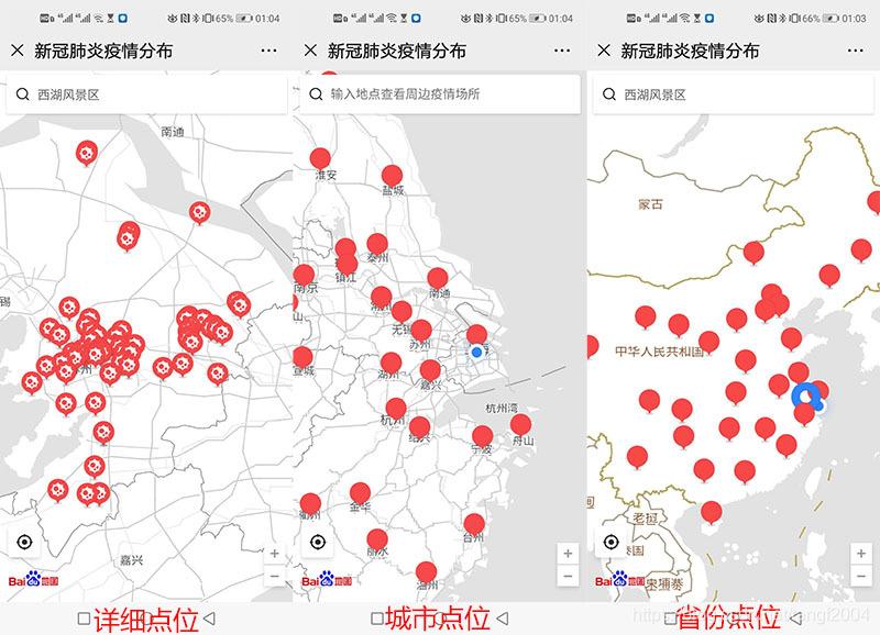 显示省份、城市和小区