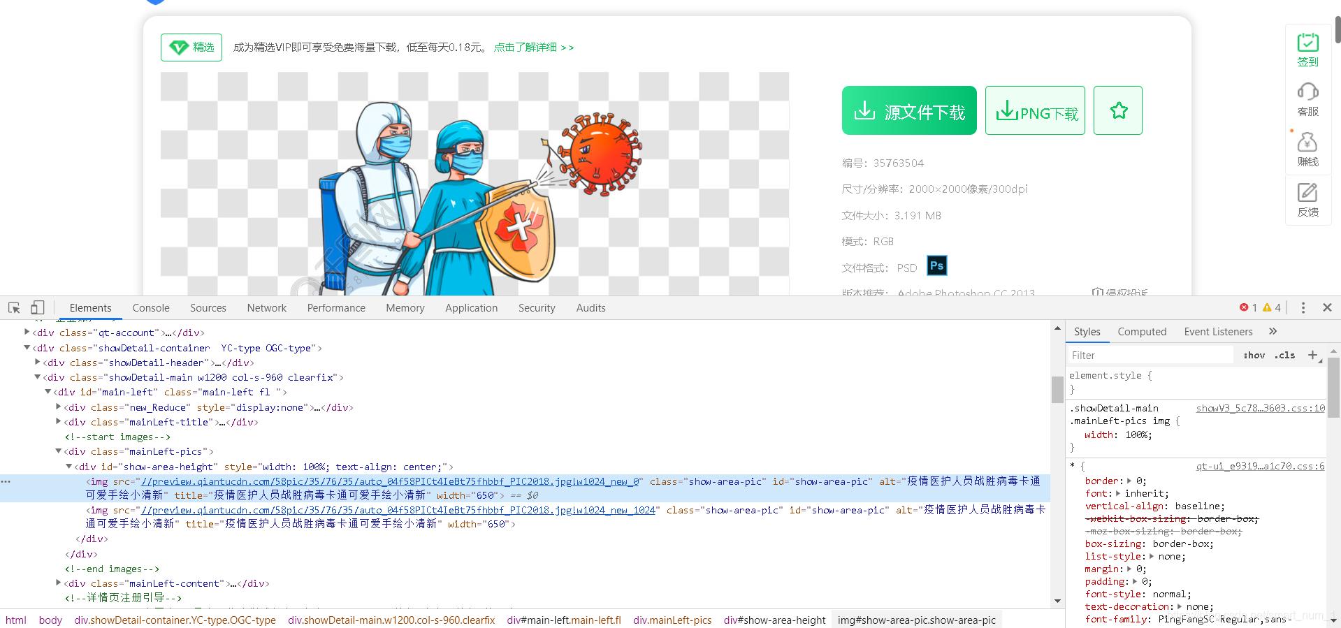 Python 爬虫 目标:千图网VIP高清无水印下载即用_python_smart_num_1的博客-CSDN博客