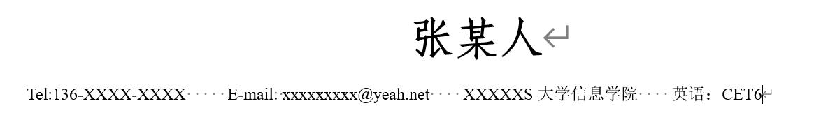 (简历模板,文章末尾会给出,免费下载)
