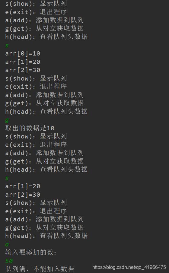 数组模拟队列
