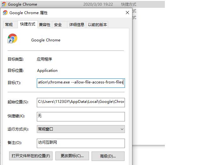 记得应用后关闭所有浏览器页面,重新用该快捷方式打开浏览器
