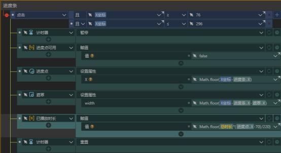 ivx编辑器教程 使用ivx制作音乐播放器的经验总结