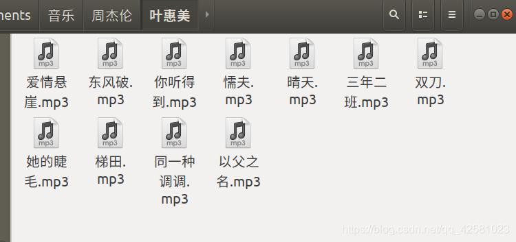 叶惠美专辑音乐