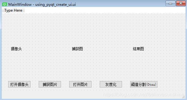 调整部件属性后的图形用户界面