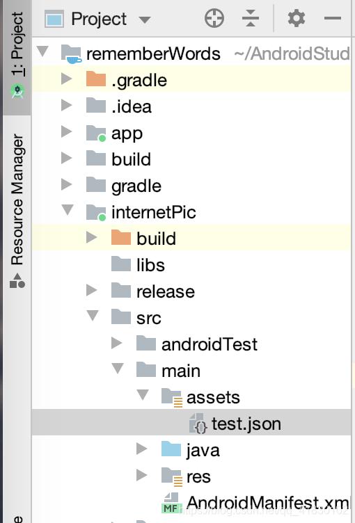 如果没有assets文件夹的话就自己创建
