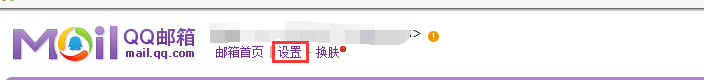 邮箱账户设置