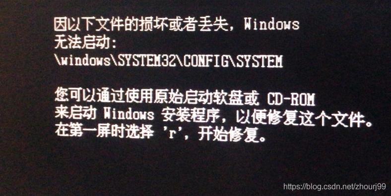 因以下文件的损坏或者丢失,Windows 无法启动
