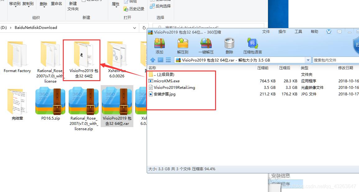 2.双击打开【Visio2019】文件夹。