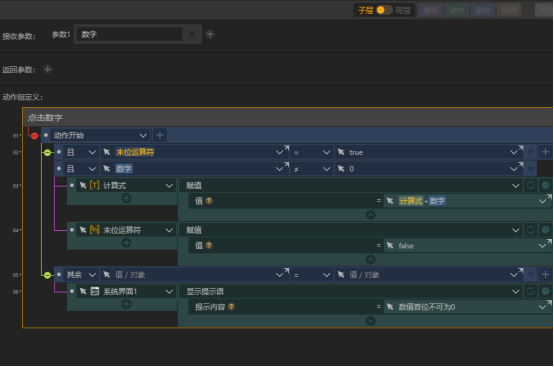 ivx编辑器教程使用ivx实现简易计算器的经验总结